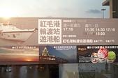 2012高雄紅毛港:高雄紅毛港 (21).JPG