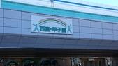 104年8月25日大阪自由行6日遊-第五天神戶市區:甲子園17