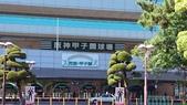 104年8月25日大阪自由行6日遊-第五天神戶市區:甲子園14