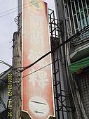 97.3.29麻豆拿輪框之亂逛...:PIC_0056.JPG