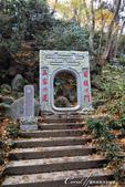 紅葉飄飄15日東京自由行--高尾山:31●階梯附近一個像似穿過就可以脫離苦海的石洞,再往上走會到佛舍利塔.JPG