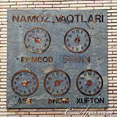 2019Amazing!穿越古絲路上的中亞五國之旅(15-1)--烏茲別克斯坦之哈斯特伊瑪目廣場:10 ●牆上有一個可根據季節調整一日禮拜五次的時間表,做成時鐘形式,挺有趣的.JPG