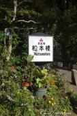 紅葉飄飄15日東京自由行--日比谷公園 :30●位於園區內的松本樓,是一家有100年歷史的法國餐廳,與近代中國歷史頗有淵源.JPG