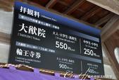 紅葉飄飄15日東京自由行--大猷院:●有需要一併參觀輪王寺,可購買900元共通券.JPG