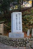 紅葉飄飄15日東京自由行--高尾山:32●於2009年設立高尾山環境保全基金的獅子會,在此設碑題字.JPG
