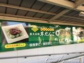 紅葉飄飄15日東京自由行--笑嘆「男人真命苦」之柴又帝釋天老街巡禮:18●我則是在一到站之際就被車站牆上斗大的廣告吸引,跟著去排隊買了草糰子.JPG