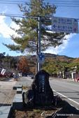 紅葉飄飄15日東京自由行--寶登山尋寶趣:08●步行十多鐘來到前往寶登山神社的指標前.JPG