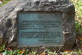 紅葉飄飄15日東京自由行--日比谷公園 :34●與宮崎縣平和台公園締結姐妹關係時,由宮崎縣知事贈予的一對來自遠古史跡的人偶.JPG