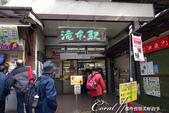 紅葉飄飄15日東京自由行--御岳山:●覽車的開始是滝本駅。從JR御岳駅下車後,跟著背包客到斜對面西東京巴士站前往滝本駅就沒錯了.JPG