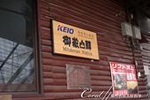 紅葉飄飄15日東京自由行--御岳山:●纜車達的地點是御嶽山駅.JPG