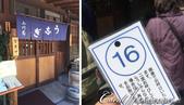 2017關東10日樂得自在:●有口皆碑的名店還沒營業店門口已經排滿人潮,還好我排到第16位.jpg
