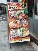 紅葉飄飄15日東京自由行--以滋味美妙的金槍魚三色丼結束快樂的行程:07●「冬鍋」這兩字真的太吸引人,尤其是海鮮鍋物.JPG