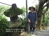 20080624指南宮:IMG_0671.jpg