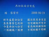 20080624指南宮:IMG_0689.jpg