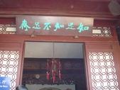 大陸行之2天津、北京:DSC01452 [桌面的解析度].JPG