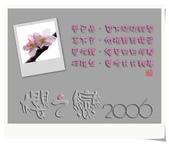 櫻之戀.2006:櫻之戀