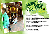 E-paper 2003~2006 回顧:20060116-Youth Carefree :)