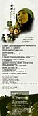 E-paper 2003~2006 回顧:20050219-回憶打包