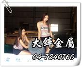 大鋅金屬洽詢電話:04-7240760 04-7230272紅銅條:大鋅金屬洽詢電話:04-7240760 04-7230272紅銅條