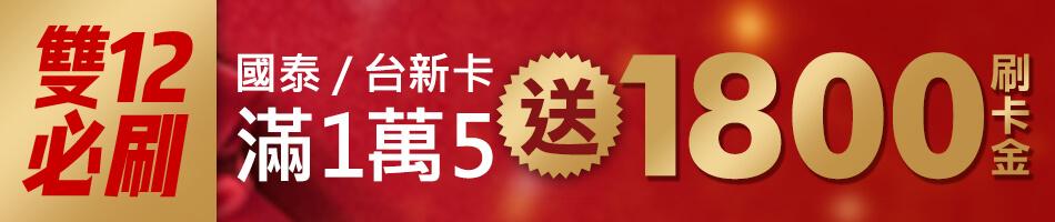商城上架文案:商城塞塞樂-國泰台新950x200.jpg