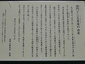 20080820日本行:P1010446.JPG
