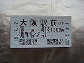 2007.07.02~07.06 OSAKA:07.02:DSC02680.jpg