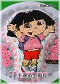 2D立體造型蛋糕:Dora造型蛋糕.jpg