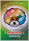 2D立體造型蛋糕:爆炸頭狗digicake_408.jpg
