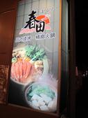 春田燒烤:1198884043.jpg