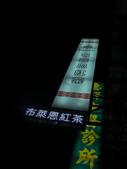 狂吃猛吃團day 2:1897091739.jpg