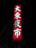 狂吃猛吃團day 2:1897091745.jpg
