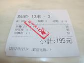 新竹一日 go:1366756857.jpg