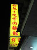 穆記牛肉麵:1661009395.jpg