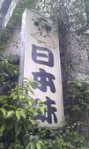 日 本 味:1474629789.jpg