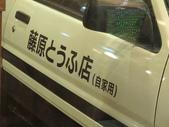 Mr.J.藤原豆腐店:1384841172.jpg