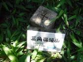 基隆 海興步道 情人湖步道 大武崙山 三角嶺頭山:DSCF7359.JPG