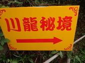 2019-01-06 苗栗獅潭鄉 鳴鳳古道 三湖山 八達嶺古道 延平古道O行:P1060047.JPG
