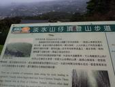 淡水 山仔頂古道 向天池山 二子山東峰 西峰 小天梯步道O行:PB050021.JPG
