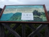 嘉義 阿里山鄉 小笠原山 對高岳山 大塔山 阿里山國家森林遊樂區:P7220043.JPG