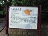 基隆 海興步道 情人湖步道 大武崙山 三角嶺頭山:DSCF7349.JPG