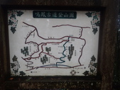 2019-01-06 苗栗獅潭鄉 鳴鳳古道 三湖山 八達嶺古道 延平古道O行:P1060038.JPG
