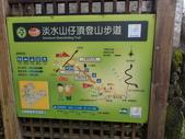 淡水 山仔頂古道 向天池山 二子山東峰 西峰 小天梯步道O行:PB050012.JPG