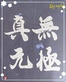 行動相簿:2014-10-07-11-37-05_deco.jpg