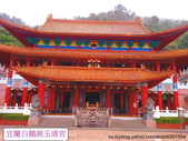 靈山聖地:宜蘭九龍山白鵝湖~玉清宮