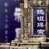 wuji 無極真原2013 10/06:2013-08-07 04.03.24.jpg