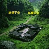 wuji 無極真原2013 10/06:2013-08-26 16.59.24.jpg