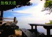 風景:20120816新照片 010