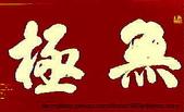 wuji 無極真原2013 10/06:8vNxnsctYjwxNuLBJTY4w.jpg