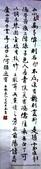 :20120816書法:陋室銘