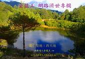 無極大羅2013:金龍王網路濟世專欄.jpg